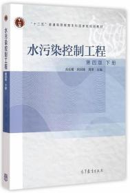 水污染控制工程 第四版 下册 高廷耀,顾国维,周琪 高等教育出版社 9787040421262