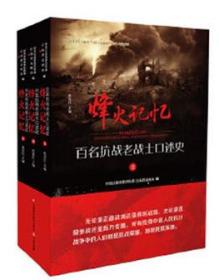 烽火记忆(百名抗战老战士的口述史)(上中下) 张连红 江苏教育出版社 9787549975624