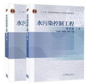 水污染控制工程 第四版 上册+下册 高廷耀,顾国维,周琪 高等教育出版社 一套2本 9787040414592