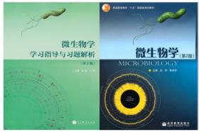 微生物学+学习指导与习题解析 沈萍,陈向东编 高等教育出版社 一套2本 9787040325317