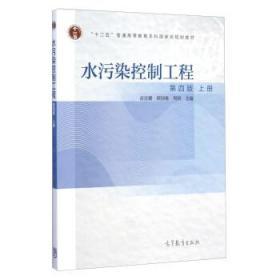 水污染控制工程 第四版 上册  高廷耀,顾国维,周琪 高等教育出版社 9787040414592