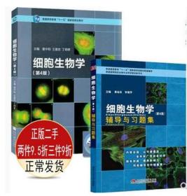 细胞生物学+辅导与习题集  (第4版) 翟中和,王喜忠,丁明孝  高等教育出版社 一套2本 9787564329662