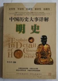 中国历史大事详解.明史 邓书杰  编著 吉林音像出版社;吉林大学出版社 9787560128818