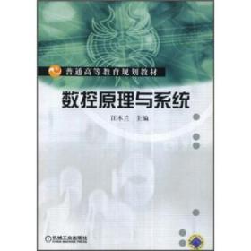 普通高等教育规划教材:数控原理与系统 汪木兰 机械工业出版社 9787111146032