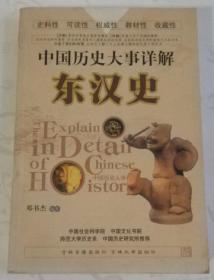 中国历史大事详解.东汉史 邓书杰  编著 吉林音像出版社;吉林大学出版社 9787560128818