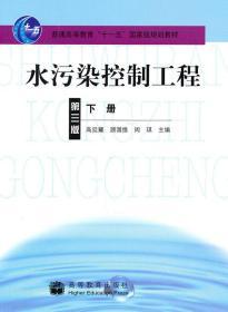 水污染控制工程下册 第三版  高廷耀,顾国维,周琪 高等教育出版社 9787040217070
