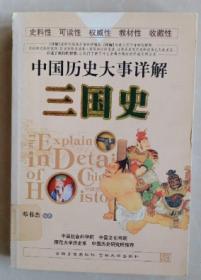 中国历史大事详解.三国史 邓书杰  编著 吉林音像出版社;吉林大学出版社 9787560128818