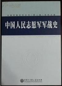 中国人民志愿军军战史(中国军事百科全书第二版分册)抗美援朝  齐德学  主编 中国大百科全书出版社 9787500076766