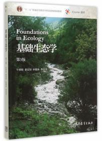 基础生态学(第3版) 牛翠娟 娄安如 孙儒泳 李庆芬 高等教育出版社 9787040423785