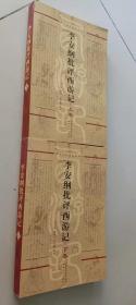 李安纲批评西游记(上下)