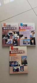 与中国著名经济学家对话(第三、四、五辑)  3本和售