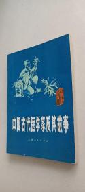 中国古代医学家及其故事