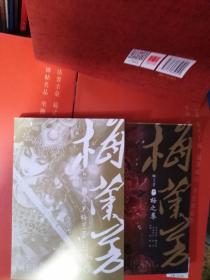 梅兰芳卷1 梅之卷.外传再见梅兰芳【两册】