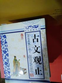 青花典藏古文观止