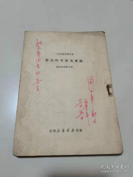 论东北教育的改革,1949年版