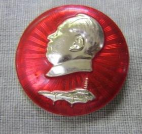 毛主席像章延安宝塔山背面吉林工大革命造反大军