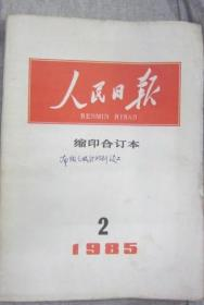人民日报1985年2月缩印合订本