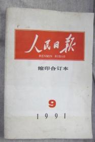 人民日报1991年9月缩印合订本