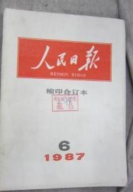 人民日报1987年6月缩印合订本