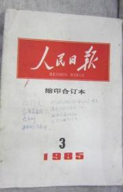 人民日报1985年3月缩印合订本