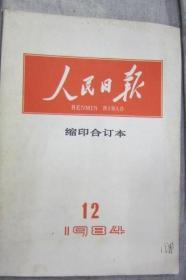 人民日报1984年12月缩印合订本