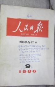 人民日报1986年9月缩印合订本