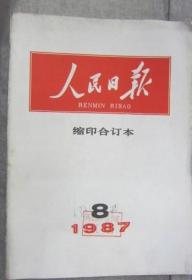 人民日报1987年8月缩印合订本
