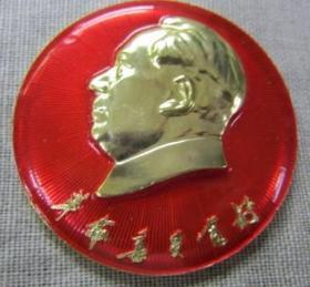 毛主席像章革命委员会好背面国营长春机械厂革命委员会成立纪念1968.7.1