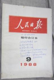 人民日报1988年9月缩印合订本