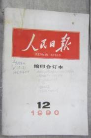 人民日报1990年12月缩印合订本