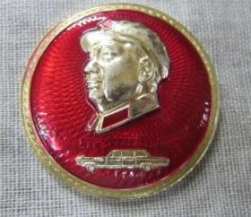 毛主席像章红旗轿车一汽厂景背革命委员会好第一汽车制造厂革命委员会成立纪念