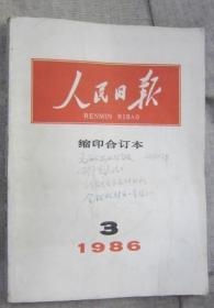 人民日报1986年3月缩印合订本