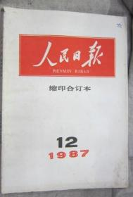 人民日报1987年12月缩印合订本