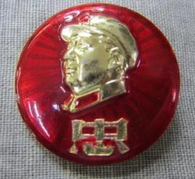 毛主席像章忠于背面长春市宽城区革命委员会成立纪念68.7.6
