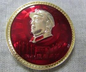 毛主席像章红十条四川很有希望背面毛主席万岁四川省革命委员会成立纪念