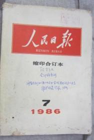 人民日报1986年7月缩印合订本