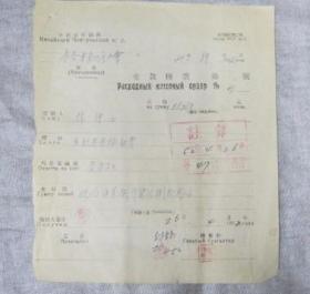 中长铁路1952年长春车辆工会支款传票