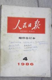 人民日报1986年4月缩印合订本