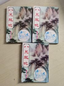 旧武侠  八荒龙蛇  全3册