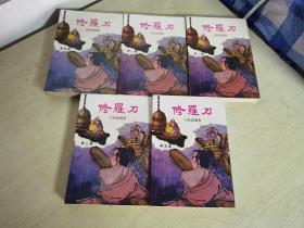 老武侠  修罗刀  全5册  有虫蛀  即金仆姑