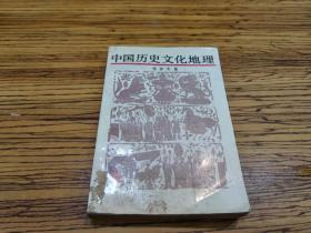 中國歷史文化地理