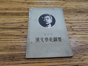 漢文學史綱要