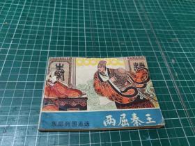 東周列國志選:兩屈秦王/