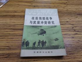 戰后局部戰爭與武裝沖突研究