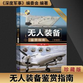 正版现货 无人装备鉴赏指南 珍藏版 第2版 第二版 中国军事书籍大