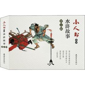 小人书系列 水浒故事第5辑(19-23) 子聪,徐淦,万枚子 正版书籍 新