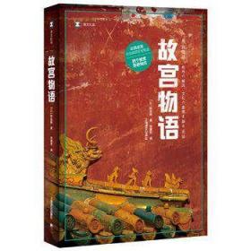 故宫物语 译文纪实 两个故宫的离合进阶篇 彩图呈现故宫珍宝物语
