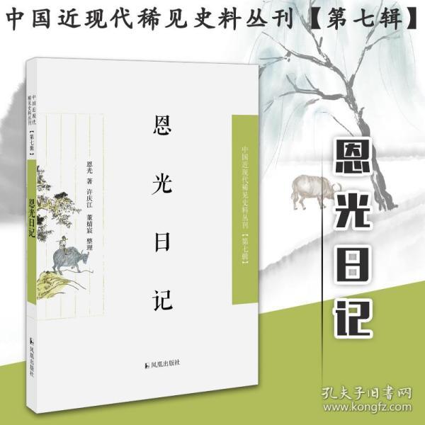 恩光日记(近现代稀见史料丛刊第七辑)