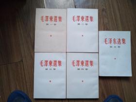 编号76  《毛泽东选集》 全五卷   1-4卷1966年繁体竖版    第五卷1977年印  下单前请先看描述!