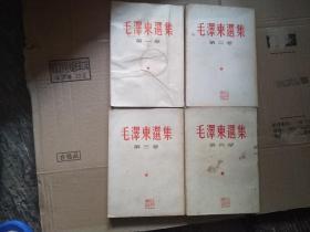编号912  《毛泽东选集》 全四卷   1-4卷为繁体竖版   全部第1印  下单前看描述